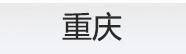 重庆美国红枫