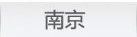 南京美国红枫