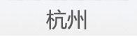 杭州美国红枫