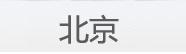 北京美国红枫
